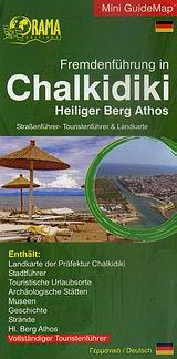 Fremdenführung in Chalkidiki