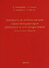 Λεξικό θεατρικών όρων