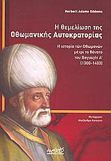 Η θεμελίωση της Οθωμανικής Αυτοκρατορίας