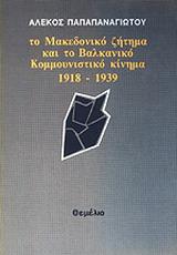 Το μακεδονικό ζήτημα και το βαλκανικό κομμουνιστικό κίνημα κατά το μεσοπόλεμο 1918-1939