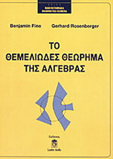 Το θεμελιώδες θεώρημα της άλγεβρας