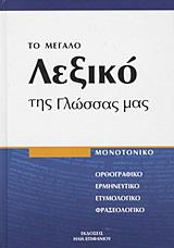 Το μεγάλο λεξικό της γλώσσας μας