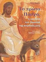 Το πρώτο Πάσχα, η ιστορία του βασιλιά της καρδιάς μας