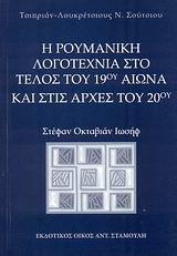 Η ρουμανική λογοτεχνία στο τέλος του 19ου αιώνα και στις αρχές του 20ού