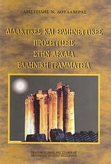 Διδακτικές και ερμηνευτικές προσεγγίσεις στην αρχαία ελληνική γραμματεία