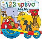 123 τρένο: Βιβλίο παζλ