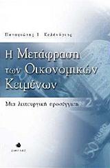 Η μετάφραση των οικονομικών κειμένων