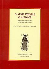 Ο Άγιος Κοσμάς ο Αιτωλός 1714 - 1779