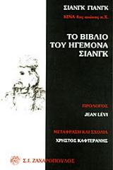 Το βιβλίο του ηγεμόνα Σιάνγκ