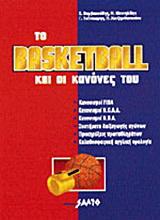 Το basketball και οι κανόνες του