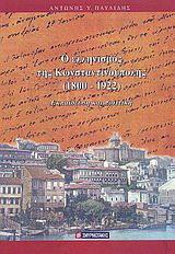 Ο ελληνισμός της Κωνσταντινούπολης 1800-1922