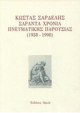 Κώστας Σαρδελής σαράντα χρόνια πνευματικής παρουσίας 1958-1998