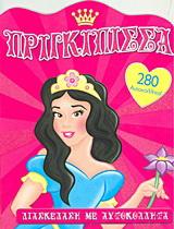 Πριγκίπισσα 1