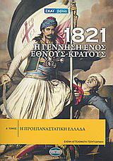 1821: Η γέννηση ενός έθνους - κράτους