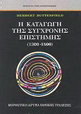 Η καταγωγή της σύγχρονης επιστήμης 1300-1800