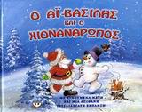 Ο Αϊ-Βασίλης και ο χιονάνθρωπος