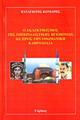 Ο εκλεκτικισμός της ιμπεριαλιστικής ηγεμονίας ως προς την οθωμανική κληροδοσία