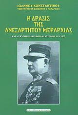 Η δράσις της Ανεξαρτήτου Μεραρχίας κατά την Μικρασιατική καταστροφή του 1922