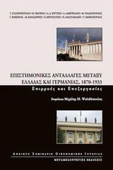Επιστημονικές ανταλλαγές μεταξύ Ελλάδας και Γερμανίας, 1870 -1933