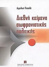 Διεθνή κείμενα σωφρονιστικής πολιτικής