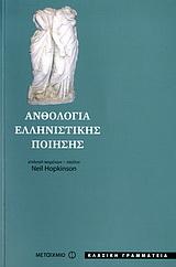 Ανθολογία ελληνιστικής ποίησης