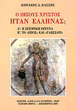 Ο Ιησούς Χριστός ηταν Έλληνας;