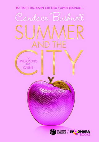 Summer and the City: Το ημερολόγιο της Carrie