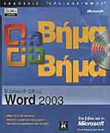 Microsoft Office Word 2003 βήμα βήμα