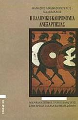 Η ελληνική κληρονομιά ανεξαρτησίας