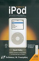 Το βιβλίο του iPod
