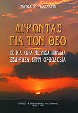 Διψώντας για τον Θεό σε μια χώρα με ρηχά πηγάδια, ξεδίψασα στην Ορθοδοξία
