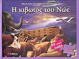 Η κιβωτός του Νώε