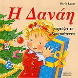 Η Δανάη γιορτάζει τα Χριστούγεννα