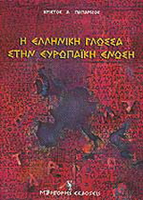 Η ελληνική γλώσσα στην Ευρωπαϊκή Ένωση