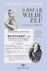 Ο Oscar Wilde ζει!