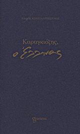 Καραγκιόζης, ο Έλληνας