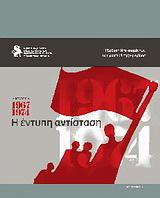 Δικτατορία 1967-1974