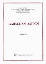 Η εκκλησιαστική αντιπαράθεσις Ελλήνων και Λατίνων