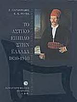 Το αστικό έπιπλο στην Ελλάδα 1830-1940