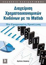 Διαχείριση χρηματοοικονομικών κινδύνων με το Matlab