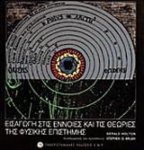 Εισαγωγή στις έννοιες και τις θεωρίες της φυσικής επιστήμης