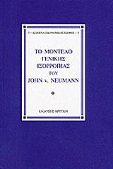 Το μοντέλο γενικής ισορροπίας του John v. Neumann
