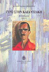 Γύρω στον Καζαντζάκη