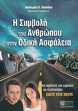 Η συμβολή του ανθρώπου στην οδική ασφάλεια