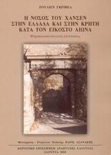 Η νόσος του Χάνσεν στην Ελλάδα και στην Κρήτη κατά τον εικοστό αιώνα