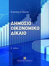 Δημόσιο οικονομικό δίκαιο