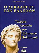Ο δεκάλογος των Ελλήνων