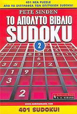 Το απόλυτο βιβλίο Sudoku 2