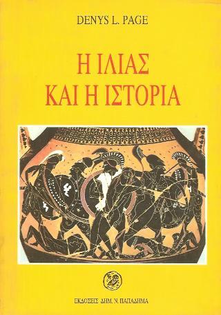 Η Ιλιάς και η ιστορία