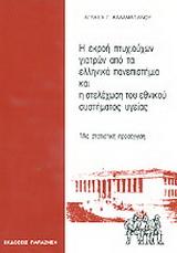 Η εκροή πτυχιούχων γιατρών από τα ελληνικά πανεπιστήμια και η στελέχωση του εθνικού συστήματος υγείας